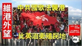 【維港外望】2019年1月12日 中共國歌法強加香港 港人自由再受限