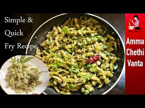 ఏ వేపుడులోకైనా ఇలా కారం దంచి వేయండి సూపర్ టేస్ట్ ఉంటుంది | Goruchikkudu Fry Recipe In Telugu