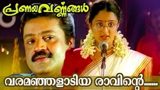 Varamanjaladiya... | Superhit Malayalam Movie Song | Pranayavarnangal