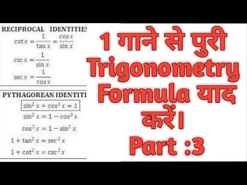 Trigonometry Formula Learning Trick Part 3
