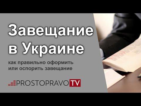 Завещание 2020 в Украине: как правильно оформить или оспорить завещание