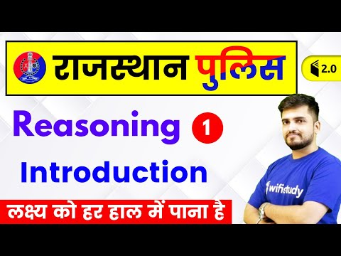 5:30 PM - Rajasthan Police 2019   Reasoning  by Deepak Sir   Introduction