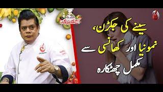 Khansi, Seenay Ki Jakran Aur Pneumonia Ka Behtreen Ilaj | Aaj Ka Totka by Chef Gulzar