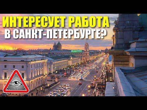 Работа СПб. На заработок в Санкт-Петербург