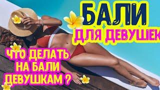 Бали для девушек! Что делать на Бали девушкам?