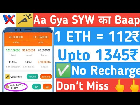 SYW Ka Bapp❗Best Money Earning Applications Without Any Investment || 1 ETH=112₹ ||