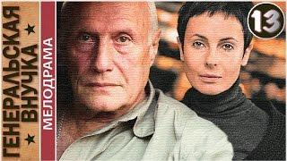 Генеральская внучка (2009). 13 серия. Мелодрама, детектив. 📽