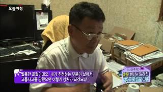 오늘 아침 '사건추적' - 속옷 하나로 15년 전 성폭행범을 잡다!, #05 20130911