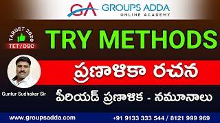 TET / DSC ట్రై మెథడ్స్ Online Class ll ప్రణాళికా రచన ll Groupsadda ll