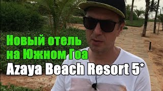 Azaya Beach Resort, Гоа, Бенаулим