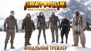 Джуманджі: Наступний рівень. Офіційний трейлер 2 (український)