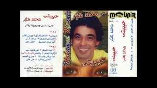 محمد منير الفجر شقشق البوم حبيبتى 1998