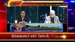 Pakistan done nothing, Trump - Pakistan a scapegoat, Khan - Tahir Gora & M Rizwan @TAG TV