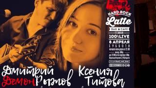 Ксения Титова - Все Говорят (Hard Rock Latte 08.04.17 Кириши)