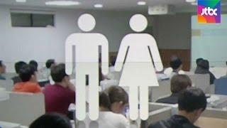 '결혼-부모' 강의인데…대학교수 '성차별 발언' 논란
