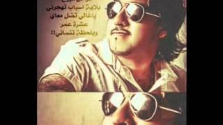 مازيكا الفنان البحريني : يعقوب عبدالله تحميل MP3