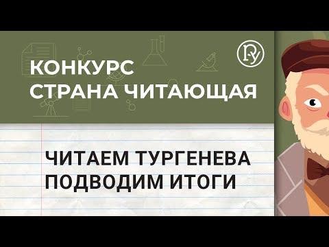 """Подводим итоги конкурса  """"Страна Читающая""""-  Николай Тургенев"""