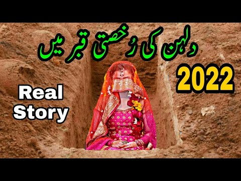 ALLAH Ki Qudrat | Qabar mein Dulhan/Bride | Akhiri Sajda | Emotional Video**REAL STORY