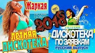 ЛЕТНЯЯ ТАНЦЕВАЛЬНАЯ ДИСКОТЕКА 2018 по ЗАЯВКАМ | ДВА СУПЕР СБОРНИКА