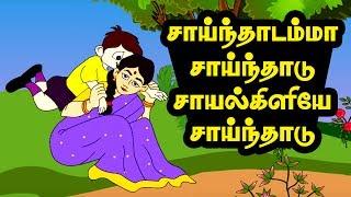 சாய்ந்தாடம்மா | Sainthadamma Sainthadu | Tamil Rhymes