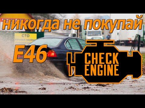 ТАЧКА ОТ  КОТОРОЙ ГОРИТ ЖОПА | BMW E46  3литра (видео)