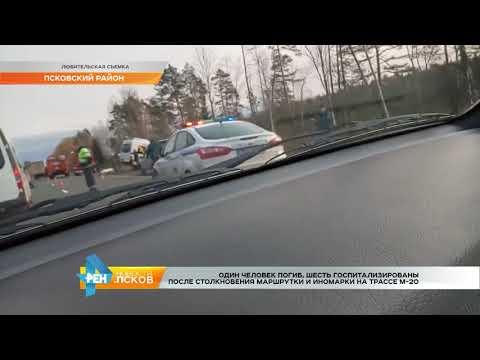 Новости Псков 17.10.2017 # На трассе М 20 произошло ДТП Есть пострадавшие