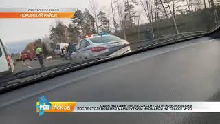 РЕН Новости Псков 17.10.2017 #  На трассе М 20 произошло ДТП  Есть пострадавшие