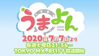 Umayon ( Uma Yon ) - AniDL | Download Your Favourite Anime in Mega BatchAnime Trailer/PV Online