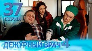 ДЕЖУРНЫЙ ВРАЧ-4 / ЧЕРГОВИЙ ЛІКАР-4. Серия 37