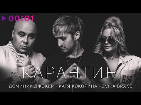 Доминик Джокер & Катя Кокорина feat Zvika Brand - Карантин