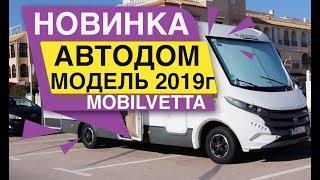 НОВИНКА АВТОДОМ Модель 2019 года MOBILVETTA Италия