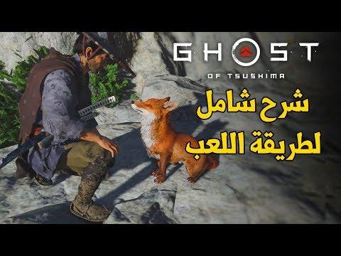 Ghost of Tsushimaᴴᴰ ????????شرح لطريقة اللعب وإنطباعات