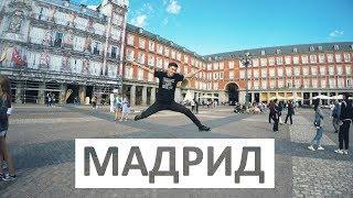 Мадрид, Испания. Достопримечательности, еда, цены, couchsurfing | Madrid. Spain
