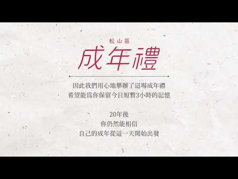 110年松山區長智慧成年禮 松山區公所 x 台北府城隍廟