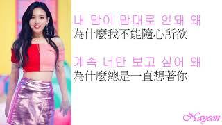 TWICE - Stuck《中韓字幕》 - Video Youtube