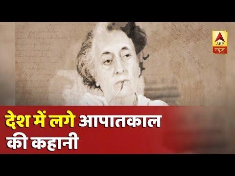 आखिर पूर्व प्रधानमंत्री इंदिरा गांधी ने इमरजेंसी लगाने का फैसला क्यों लिया था? देखिए पूरी कहानी |