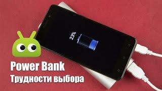 Как выбрать лучший Power Bank