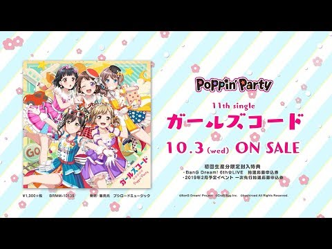 Poppin'Party 11th Single「ガールズコード」CM