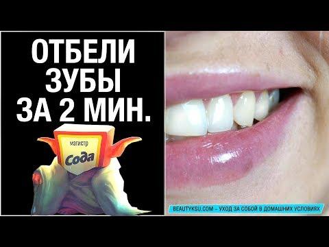 Отбели зубы дома перекисью и содой за 2 минуты