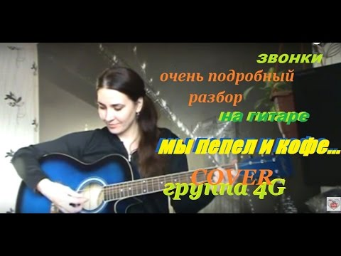 4G - ЗВОНКИ cover + подробный разбор на гитаре