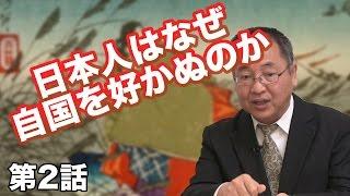 第02話 日本人はなぜ自国を好かぬのか 〜誇るべき日本人の心〜