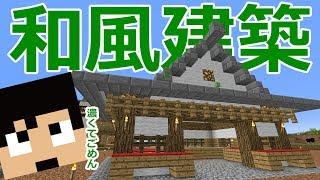 【カズクラ】和風建築!茶屋作ってみた!マイクラ実況 PART996