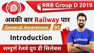 1:00 PM - RRB Group D 2019 | GA By Bhunesh Sir | Introduction