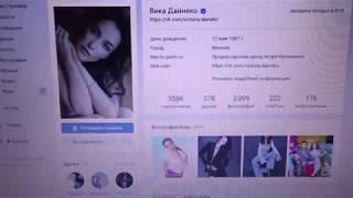 Мои друзья в ВКонтакте . Вика Дайнеко