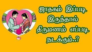 Tamil Astrology - ฟรีวิดีโอออนไลน์ - ดูทีวีออนไลน์ - คลิป