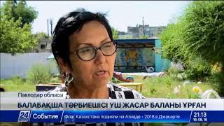 Павлодар облысында тәрбиеші 3 жасар бүлдіршінді ұрып соққан