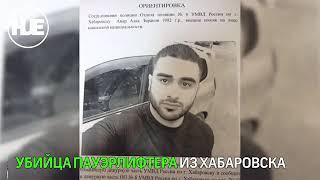 Убийца пауэрлифтера Андрея Драчева добровольно сдался полиции