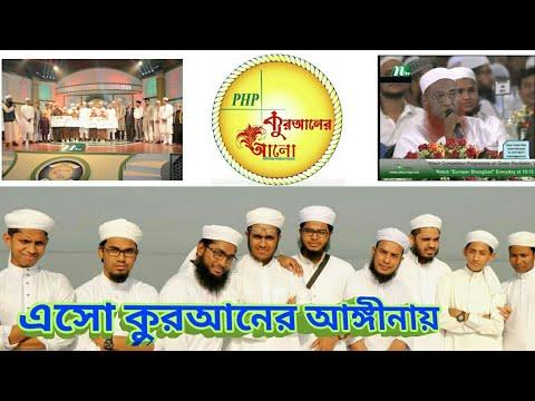 PHP Quraner Alo । পি এইচ পি কোরআনের আলো । Title Song । by  Kalarab Team । NTV