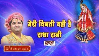 Meri Vinati Yahi Hai Radha Rani