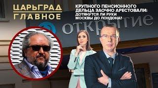 Заочно арестован крупный финансовый аферист России: дотянутся ли руки Москвы до Лондона?